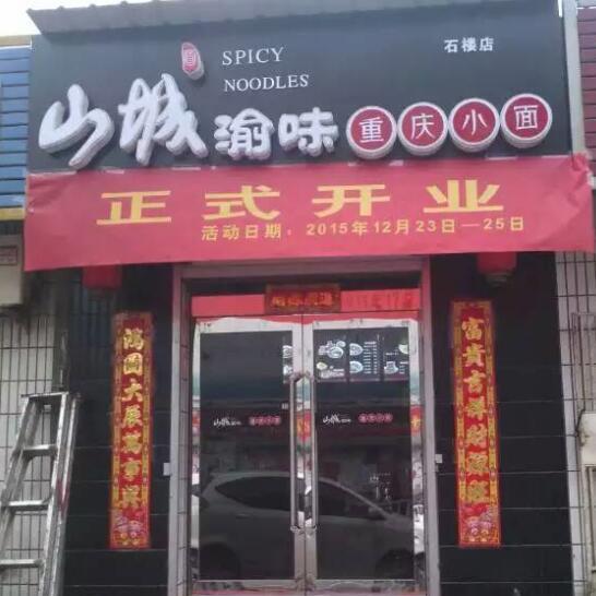 重庆小面选址