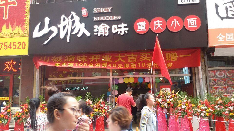 开一家重庆小面店多少钱